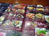 20040307/menu_in_sakanaya
