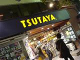 20040327/tsutaya_records_store